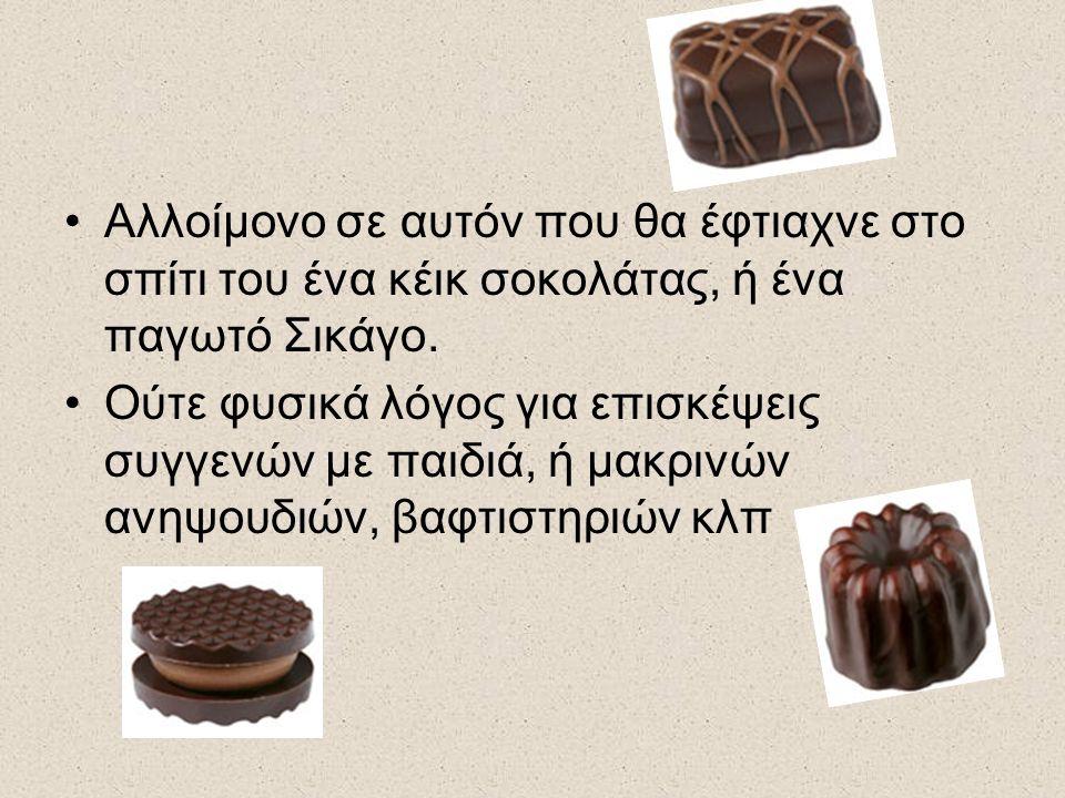Αλλοίμονο σε αυτόν που θα έφτιαχνε στο σπίτι του ένα κέικ σοκολάτας, ή ένα παγωτό Σικάγο. Ούτε φυσικά λόγος για επισκέψεις συγγενών με παιδιά, ή μακρι