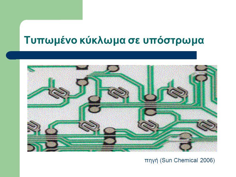 Τυπωμένο κύκλωμα σε υπόστρωμα πηγή (Sun Chemical 2006)