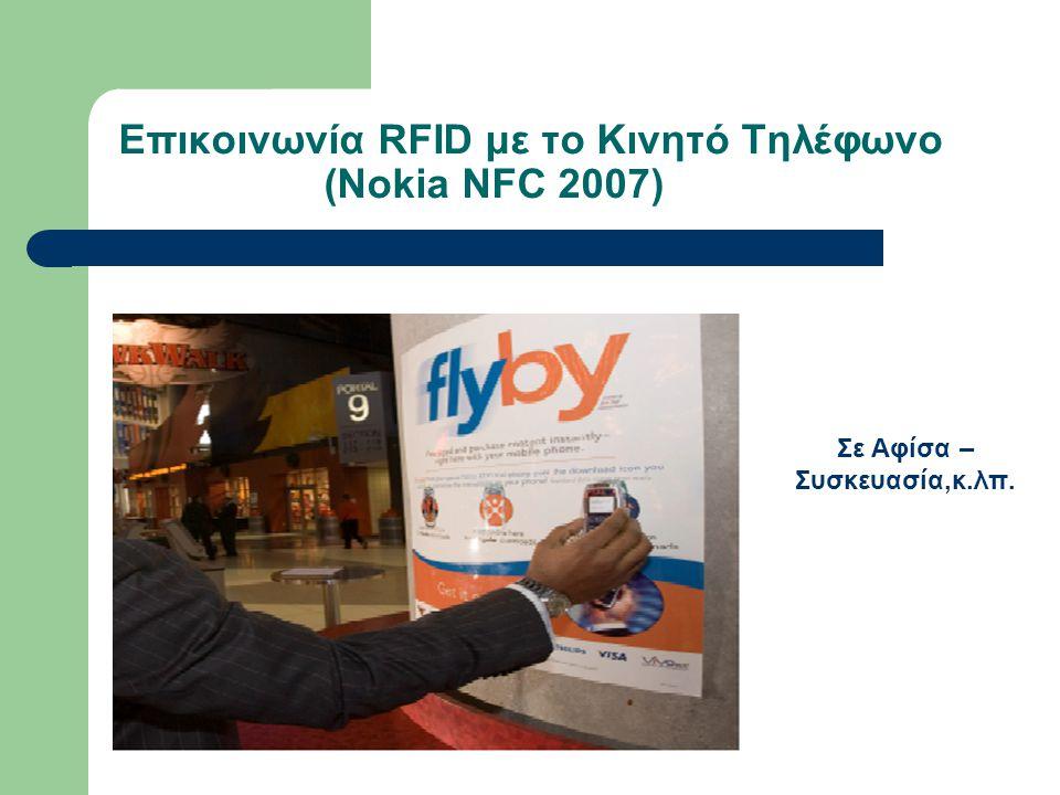 Επικοινωνία RFID με το Κινητό Τηλέφωνο (Νokia NFC 2007) Σε Αφίσα – Συσκευασία,κ.λπ.