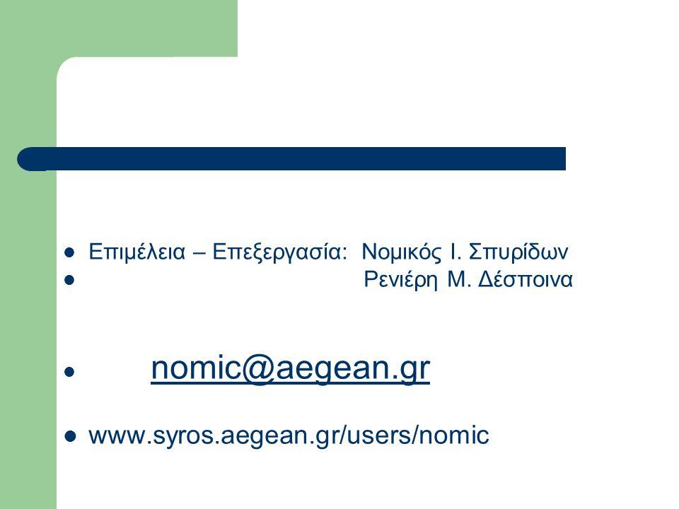 Επιμέλεια – Επεξεργασία: Νομικός Ι. Σπυρίδων Ρενιέρη Μ. Δέσποινα nomic@aegean.gr www.syros.aegean.gr/users/nomic