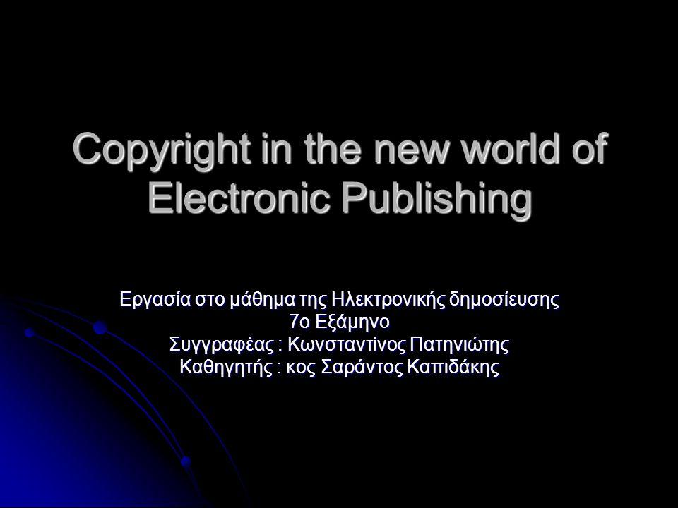 Copyright  Νομικό και κοινωνικό συμβόλαιο  Λειτουργία : Υποστήριξη της δημιουργίας νέων έργων – Κατοχύρωση έργου στο δημιουργό  Προστατεύει την έκφραση (Νόμος του 1976)  Μια πρωτότυπη έκφραση δικαιούται προστασία από τη στιγμή που αποκτά τη μορφή της.