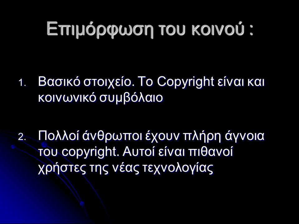 Επιμόρφωση του κοινού : 1. Βασικό στοιχείο. To Copyright είναι και κοινωνικό συμβόλαιο 2.