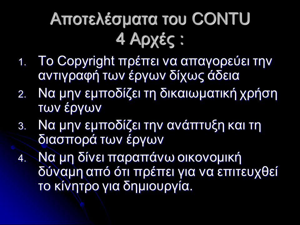 Αποτελέσματα του CONTU 4 Αρχές : 1.