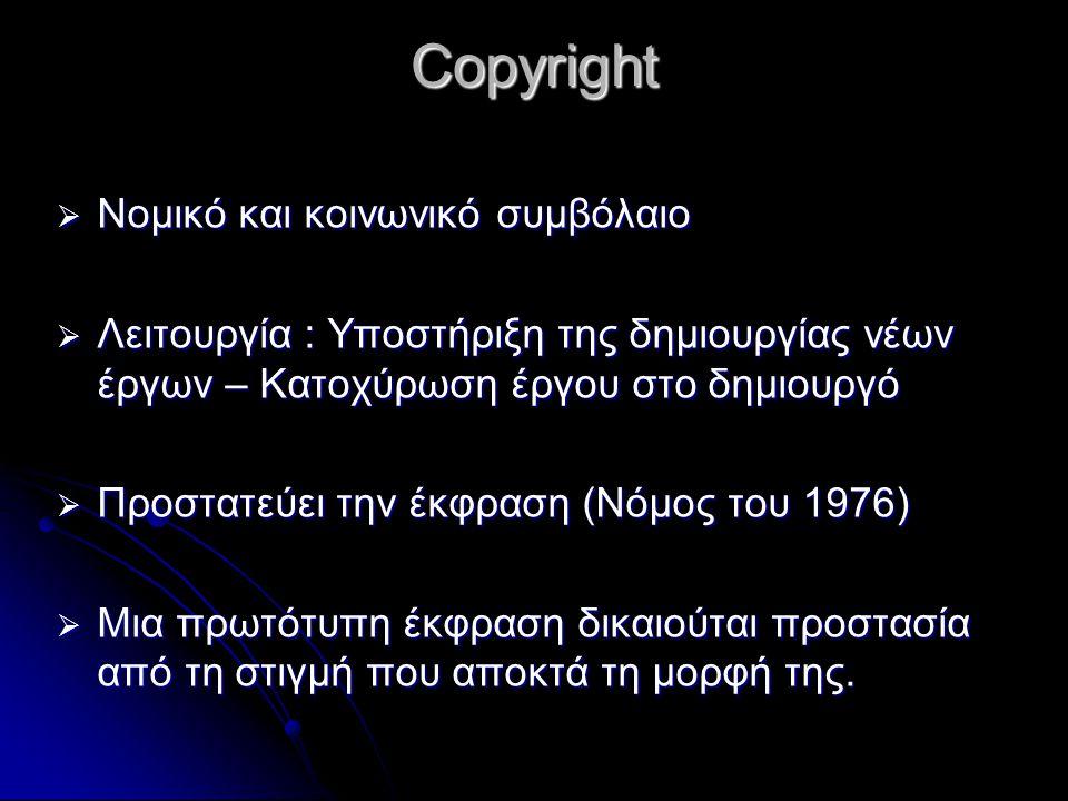 Επιμόρφωση του κοινού : 1.Βασικό στοιχείο. To Copyright είναι και κοινωνικό συμβόλαιο 2.