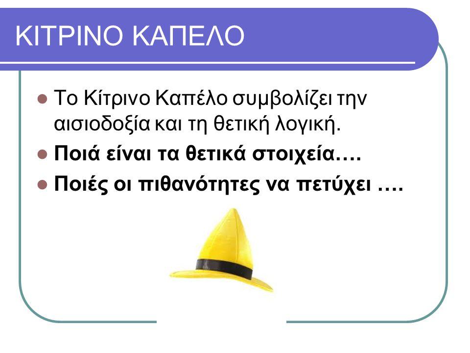 ΚΙΤΡΙΝΟ ΚΑΠΕΛΟ Το Κίτρινο Καπέλο συμβολίζει την αισιοδοξία και τη θετική λογική.