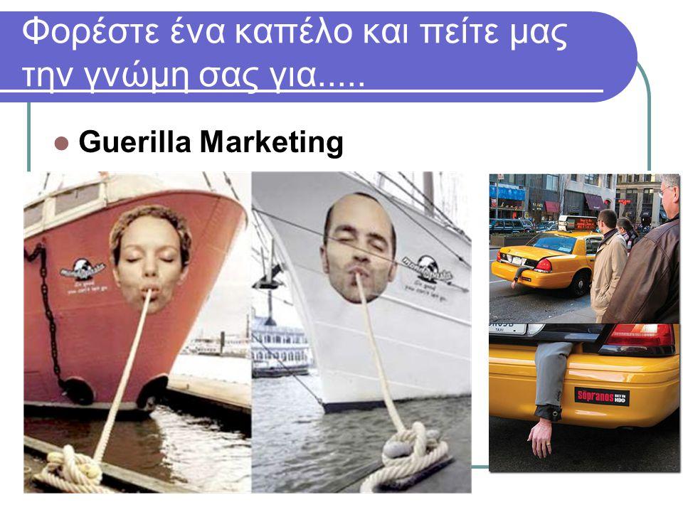 Φορέστε ένα καπέλο και πείτε μας την γνώμη σας για..... Guerilla Marketing
