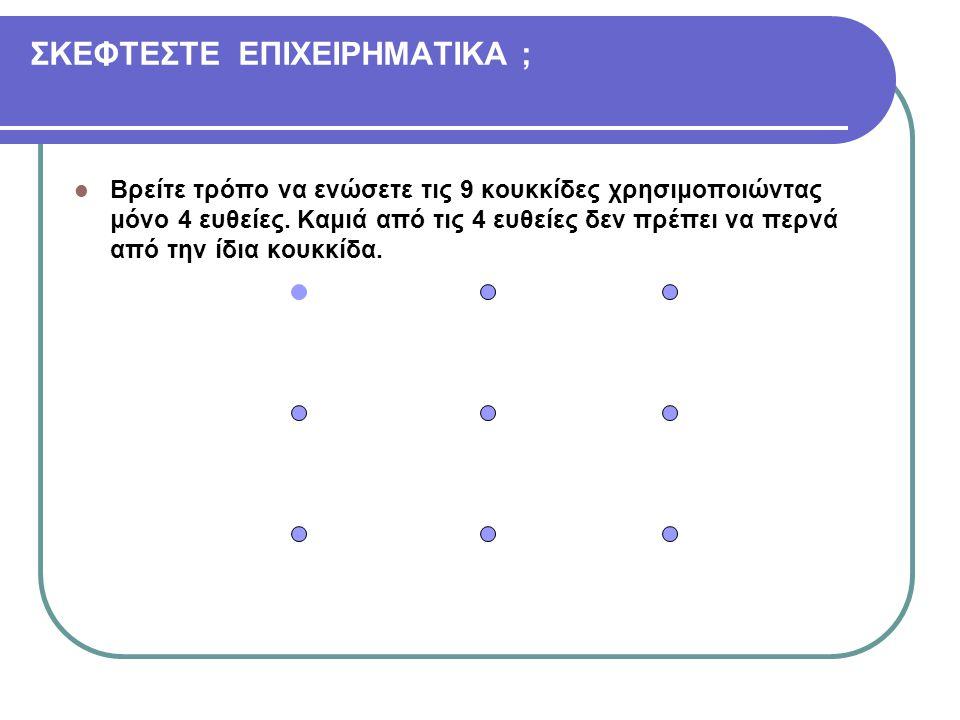 ΣΚΕΦΤΕΣΤΕ ΕΠΙΧΕΙΡΗΜΑΤΙΚΑ ; Βρείτε τρόπο να ενώσετε τις 9 κουκκίδες χρησιμοποιώντας μόνο 4 ευθείες.