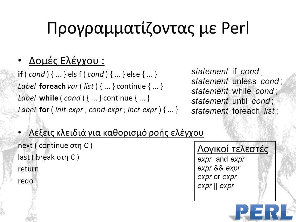 Προγραμματίζοντας με Perl Δομές Ελέγχου : if ( cond ) {...