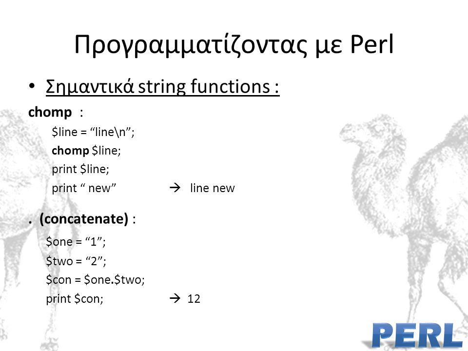 Προγραμματίζοντας με Perl Σημαντικά string functions : chomp : $line = line\n ; chomp $line; print $line; print new  line new.