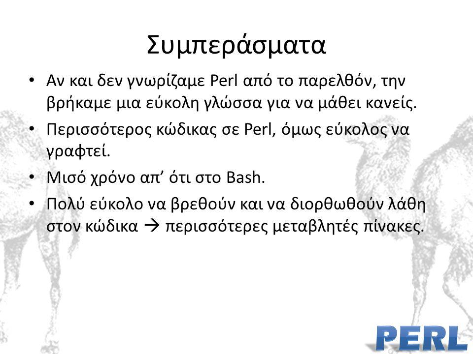 Συμπεράσματα Αν και δεν γνωρίζαμε Perl από το παρελθόν, την βρήκαμε μια εύκολη γλώσσα για να μάθει κανείς.