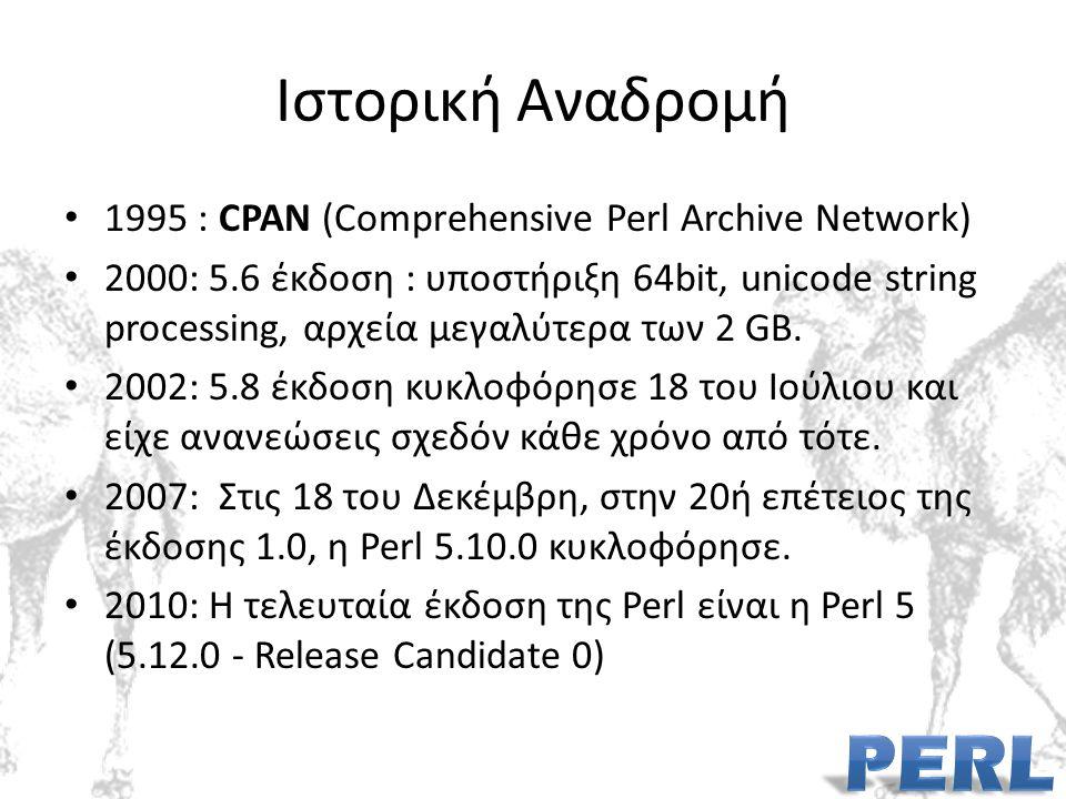 Ιστορική Αναδρομή 1995 : CPAN (Comprehensive Perl Archive Network) 2000: 5.6 έκδοση : υποστήριξη 64bit, unicode string processing, αρχεία μεγαλύτερα των 2 GB.