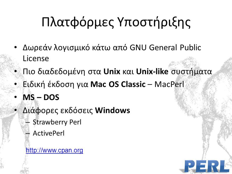 Πλατφόρμες Υποστήριξης Δωρεάν λογισμικό κάτω από GNU General Public License Πιο διαδεδομένη στα Unix και Unix-like συστήματα Ειδική έκδοση για Mac OS Classic – MacPerl MS – DOS Διάφορες εκδόσεις Windows – Strawberry Perl – ActivePerl http://www.cpan.org