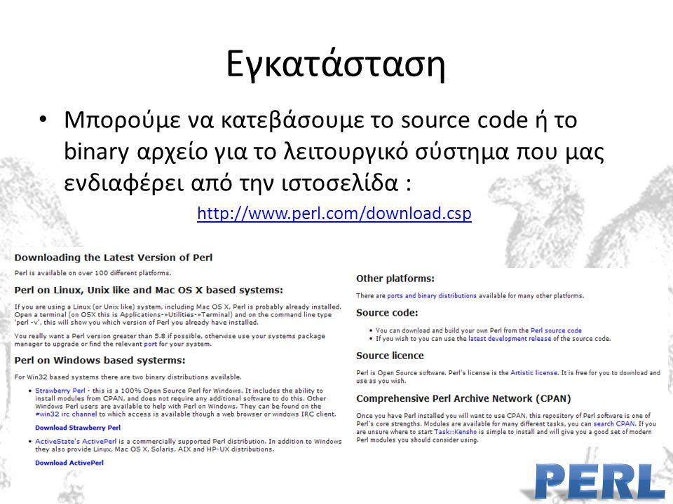 Εγκατάσταση Μπορούμε να κατεβάσουμε το source code ή το binary αρχείο για το λειτουργικό σύστημα που μας ενδιαφέρει από την ιστοσελίδα : http://www.perl.com/download.csp