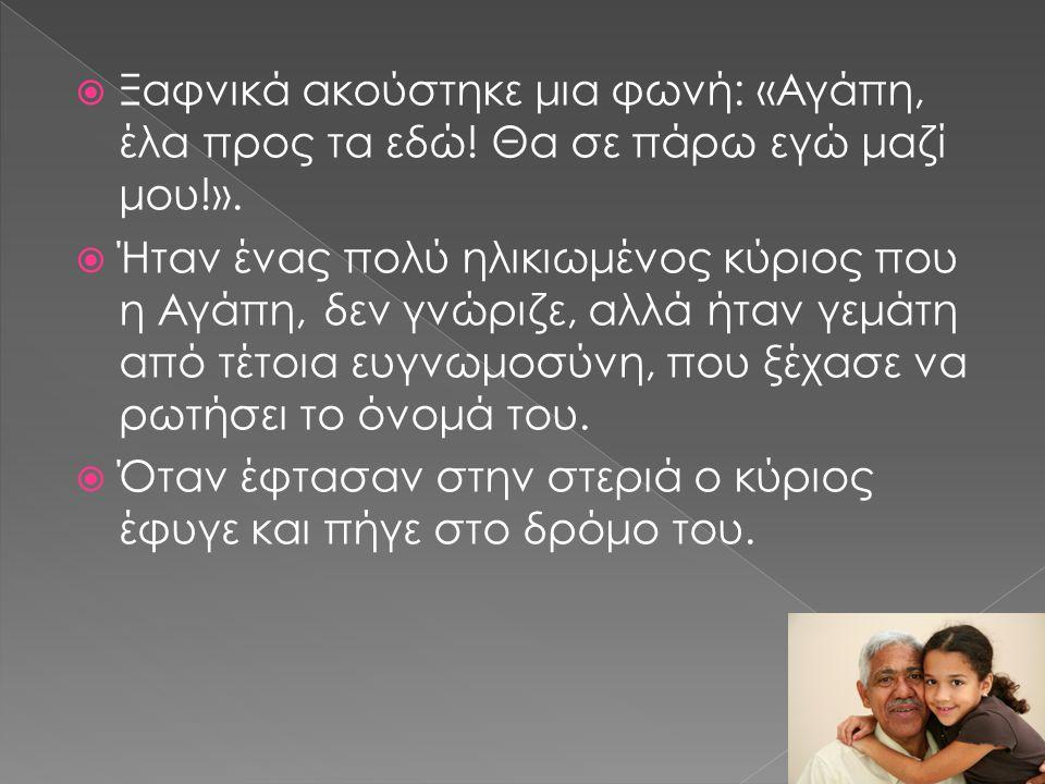  Η Αγάπη γνωρίζοντας πόσα χρωστούσε στον κύριο που τη βοήθησε, ρώτησε την Γνώση:  «Γνώση, ποιος με βοήθησε»;  «Ο Χρόνος» της απάντησε η Γνώση.