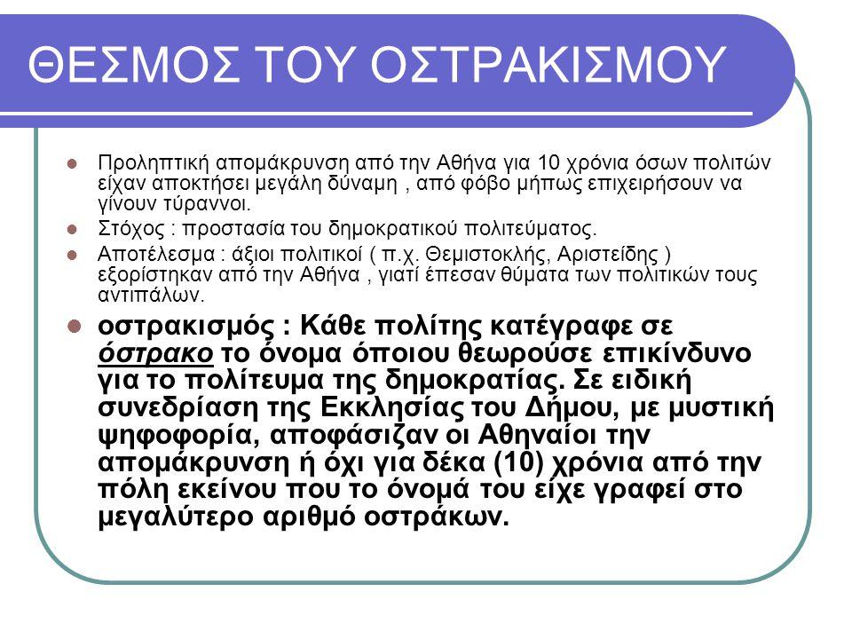 ΘΕΣΜΟΣ ΤΟΥ ΟΣΤΡΑΚΙΣΜΟΥ Προληπτική απομάκρυνση από την Αθήνα για 10 χρόνια όσων πολιτών είχαν αποκτήσει μεγάλη δύναμη, από φόβο μήπως επιχειρήσουν να γ