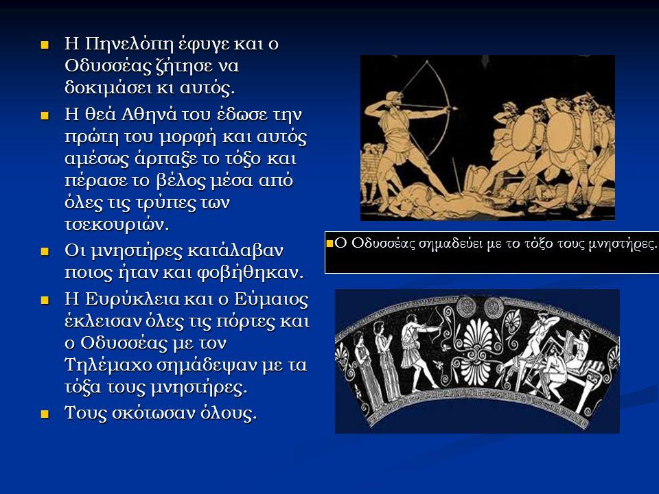 Η Πηνελόπη στην αρχή δεν πίστεψε πως ο ζητιάνος ήταν ο Οδυσσέας.