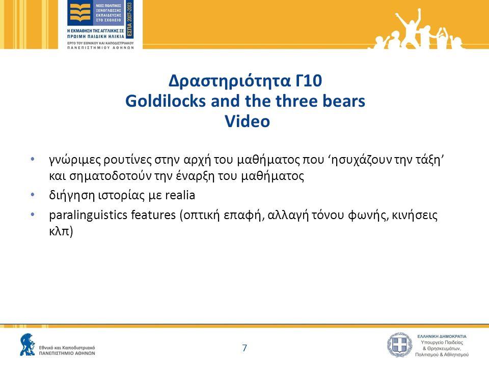 Δραστηριότητα Γ10 Goldilocks and the three bears Video γνώριμες ρουτίνες στην αρχή του μαθήματος που 'ησυχάζουν την τάξη' και σηματοδοτούν την έναρξη