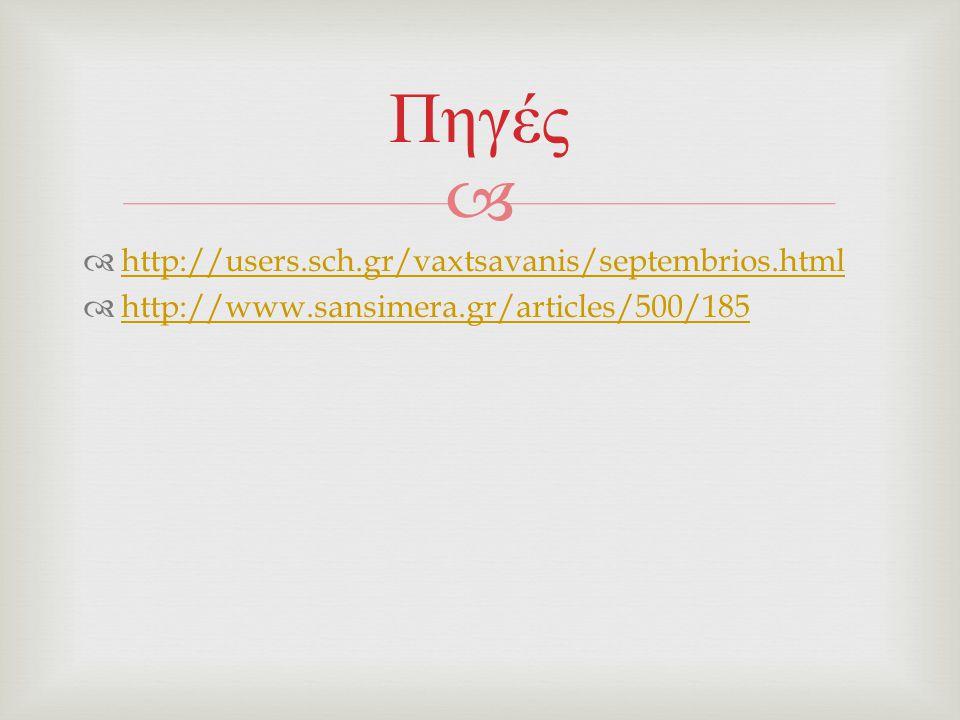   http://users.sch.gr/vaxtsavanis/septembrios.html http://users.sch.gr/vaxtsavanis/septembrios.html  http://www.sansimera.gr/articles/500/185 http://www.sansimera.gr/articles/500/185 Πηγές