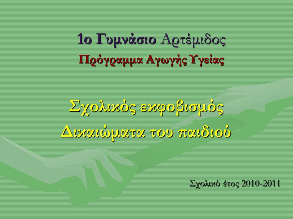 1ο Γυμνάσιο Αρτέμιδος Πρόγραμμα Αγωγής Υγείας Σχολικός εκφοβισμός Δικαιώματα του παιδιού Σχολικό έτος 2010-2011 Σχολικό έτος 2010-2011