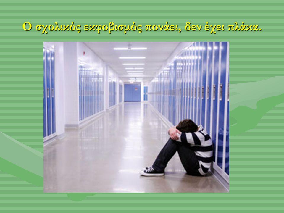 Ο σχολικός εκφοβισμός πονάει, δεν έχει πλάκα.