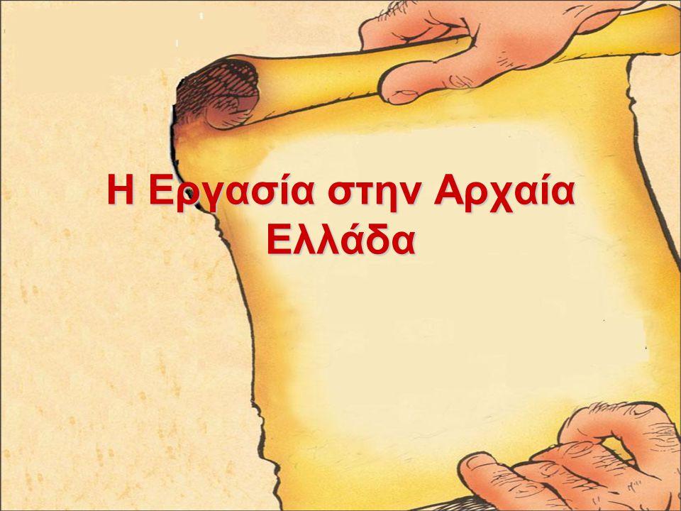 Η Εργασία στην Αρχαία Ελλάδα