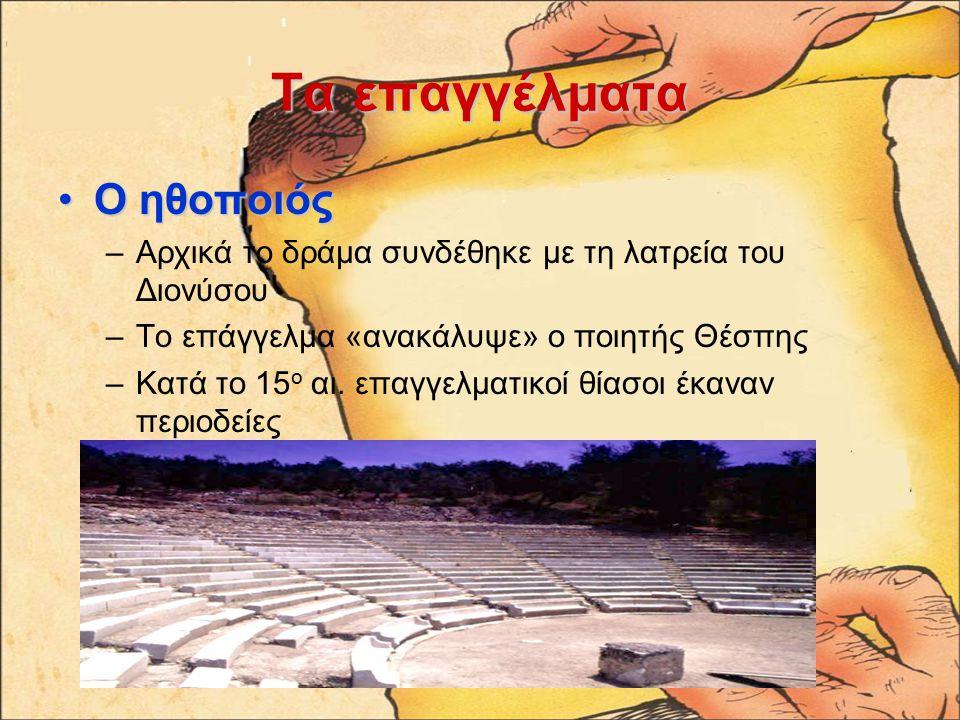 Ταεπαγγέλματα Τα επαγγέλματα Ο ηθοποιόςΟ ηθοποιός –Αρχικά το δράμα συνδέθηκε με τη λατρεία του Διονύσου –Το επάγγελμα «ανακάλυψε» ο ποιητής Θέσπης –Κατά το 15 ο αι.