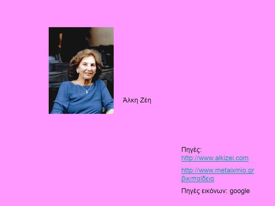 Άλκη Ζέη Πηγές: http://www.alkizei.com http://www.alkizei.com http://www.metaixmio.gr βικιπαίδεια Πηγές εικόνων: google