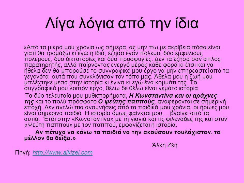 Είπαν… Άντα Κατσίκη - Γκίβαλου Καθηγήτρια Ελληνικής και Παιδικής Λογοτεχνίας Π.Τ.Δ.Ε.