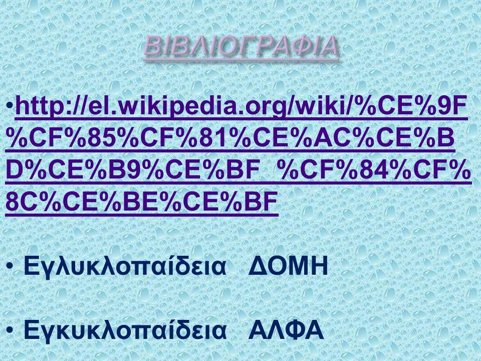 http://el.wikipedia.org/wiki/%CE%9F %CF%85%CF%81%CE%AC%CE%B D%CE%B9%CE%BF_%CF%84%CF% 8C%CE%BE%CE%BFhttp://el.wikipedia.org/wiki/%CE%9F %CF%85%CF%81%CE