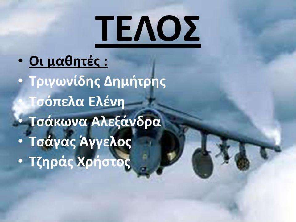 ΤΕΛΟΣ Οι μαθητές : Τριγωνίδης Δημήτρης Τσόπελα Ελένη Τσάκωνα Αλεξάνδρα Τσάγας Άγγελος Τζηράς Χρήστος