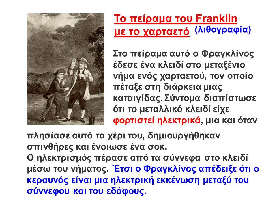 Το πείραμα του Franklin με το χαρταετό πλησίασε αυτό το χέρι του, δημιουργήθηκαν σπινθήρες και ένοιωσε ένα σοκ. Ο ηλεκτρισμός πέρασε από τα σύννεφα στ