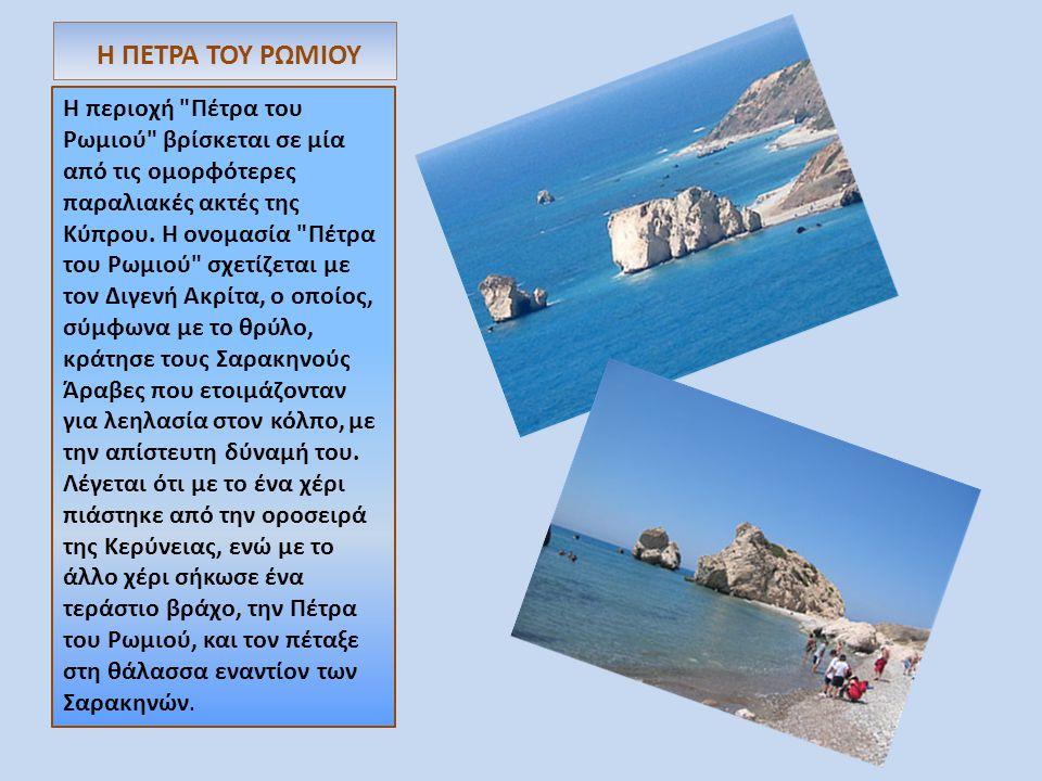 Η ΠΕΤΡΑ ΤΟΥ ΡΩΜΙΟΥ Η περιοχή Πέτρα του Ρωμιού βρίσκεται σε μία από τις ομορφότερες παραλιακές ακτές της Κύπρου.