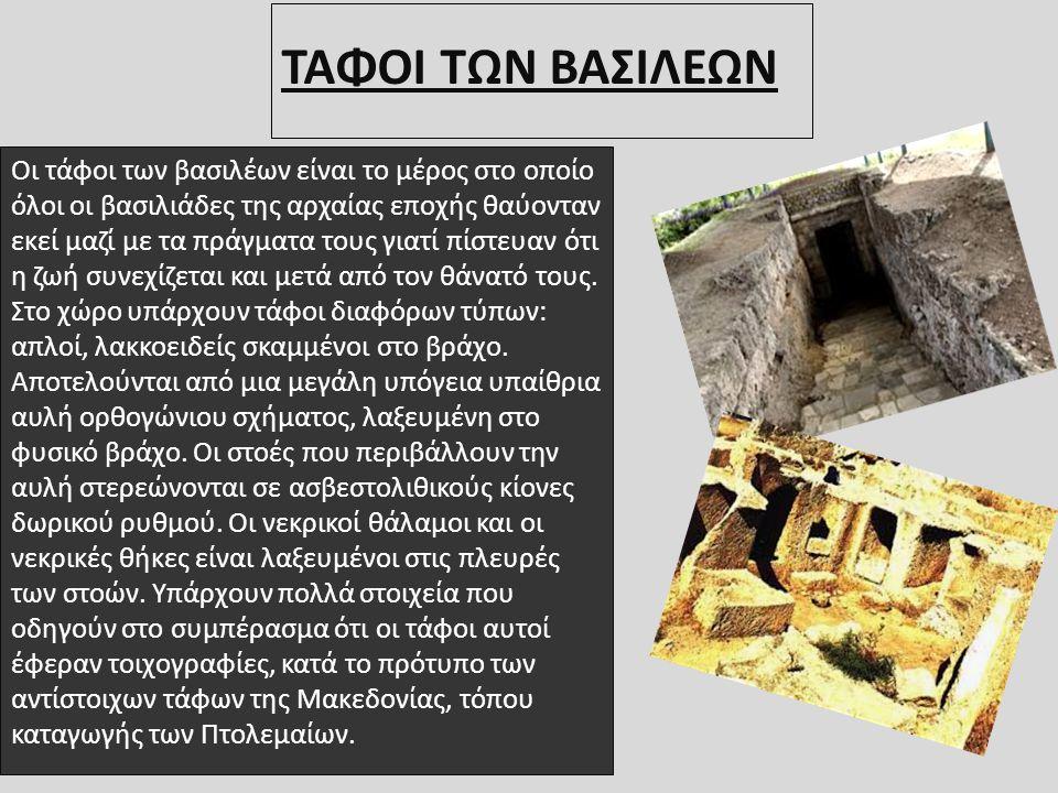 ΤΑΦΟΙ ΤΩΝ ΒΑΣΙΛΕΩΝ Οι τάφοι των βασιλέων είναι το μέρος στο οποίο όλοι οι βασιλιάδες της αρχαίας εποχής θαύονταν εκεί μαζί με τα πράγματα τους γιατί πίστευαν ότι η ζωή συνεχίζεται και μετά από τον θάνατό τους.