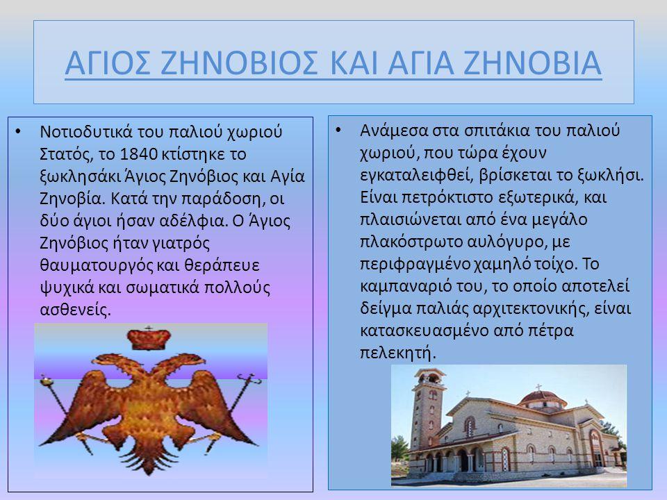 ΑΓΙΟΣ ΖΗΝΟΒΙΟΣ ΚΑΙ ΑΓΙΑ ΖΗΝΟΒΙΑ Νοτιοδυτικά του παλιού χωριού Στατός, το 1840 κτίστηκε το ξωκλησάκι Άγιος Ζηνόβιος και Αγία Ζηνοβία.