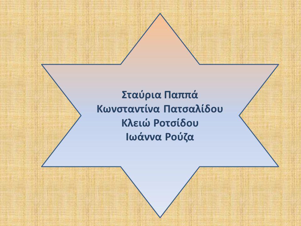Σταύρια Παππά Κωνσταντίνα Πατσαλίδου Κλειώ Ροτσίδου Ιωάννα Ρούζα