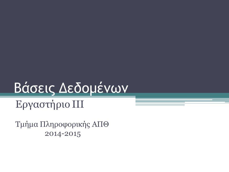 Βάσεις Δεδομένων Εργαστήριο ΙΙI Τμήμα Πληροφορικής ΑΠΘ 2014-2015