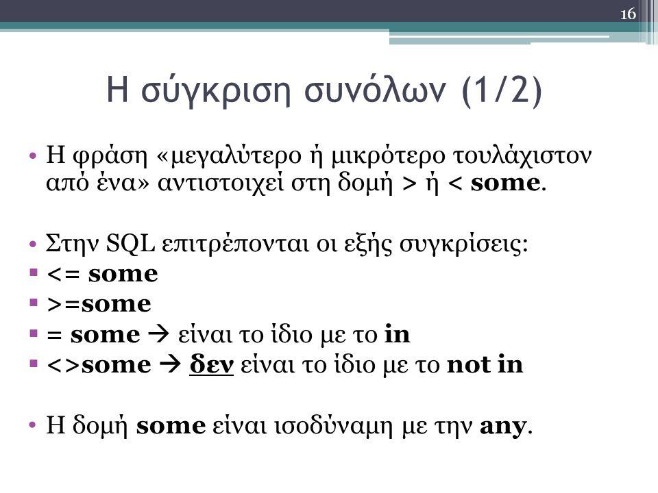 Η σύγκριση συνόλων (1/2) Η φράση «μεγαλύτερο ή μικρότερο τουλάχιστον από ένα» αντιστοιχεί στη δομή > ή < some.