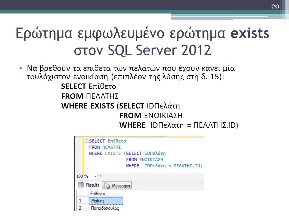 Ερώτημα εμφωλευμένο ερώτημα exists στον SQL Server 2012 Να βρεθούν τα επίθετα των πελατών που έχουν κάνει μία τουλάχιστον ενοικίαση (επιπλέον της λύσης στη δ.