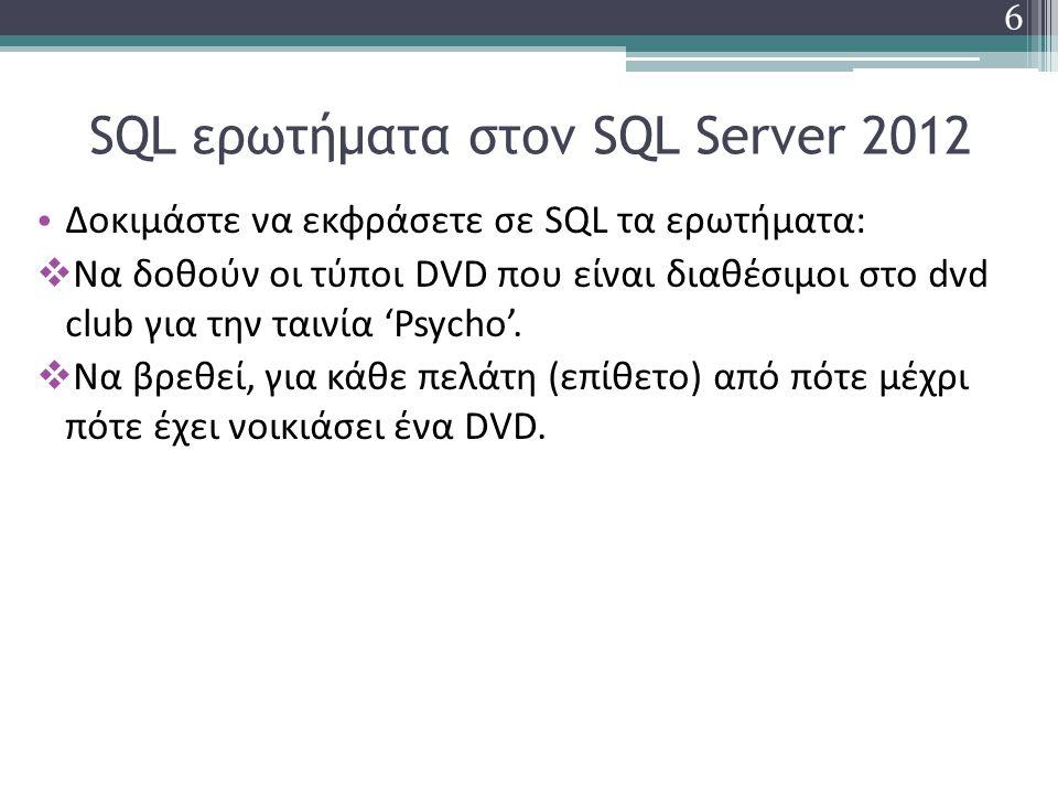 SQL ερωτήματα στον SQL Server 2012 Δοκιμάστε να εκφράσετε σε SQL τα ερωτήματα:  Να δοθούν οι τύποι DVD που είναι διαθέσιμοι στο dvd club για την ταινία 'Psycho'.