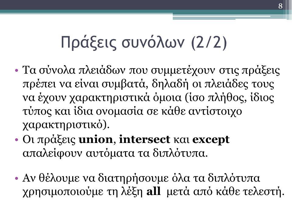 Πράξεις συνόλων (2/2) Τα σύνολα πλειάδων που συμμετέχουν στις πράξεις πρέπει να είναι συμβατά, δηλαδή οι πλειάδες τους να έχουν χαρακτηριστικά όμοια (ίσο πλήθος, ίδιος τύπος και ίδια ονομασία σε κάθε αντίστοιχο χαρακτηριστικό).
