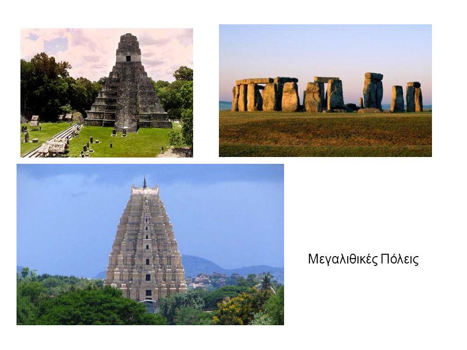 Μεγαλιθικές Πόλεις