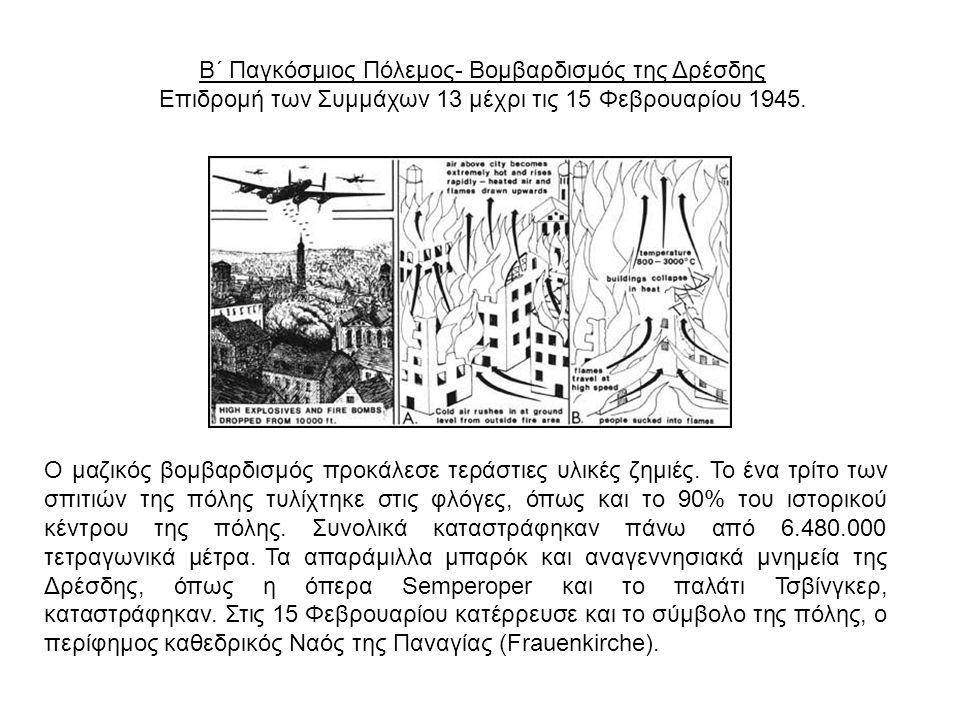 Β΄ Παγκόσμιος Πόλεμος- Βομβαρδισμός της Δρέσδης Επιδρομή των Συμμάχων 13 μέχρι τις 15 Φεβρουαρίου 1945. Ο μαζικός βομβαρδισμός προκάλεσε τεράστιες υλι