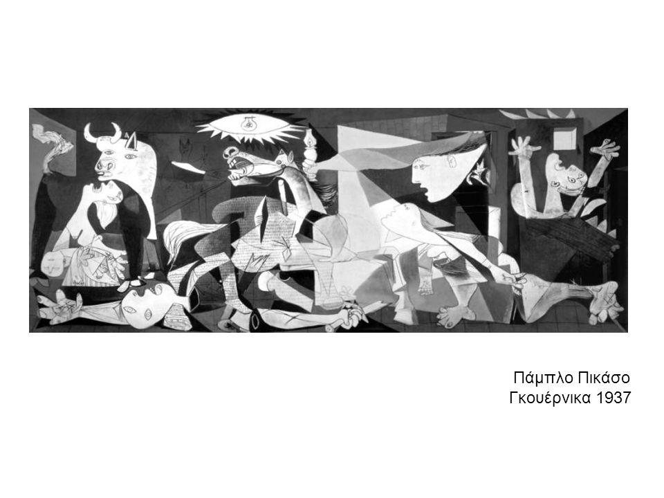 Πάμπλο Πικάσο Γκουέρνικα 1937