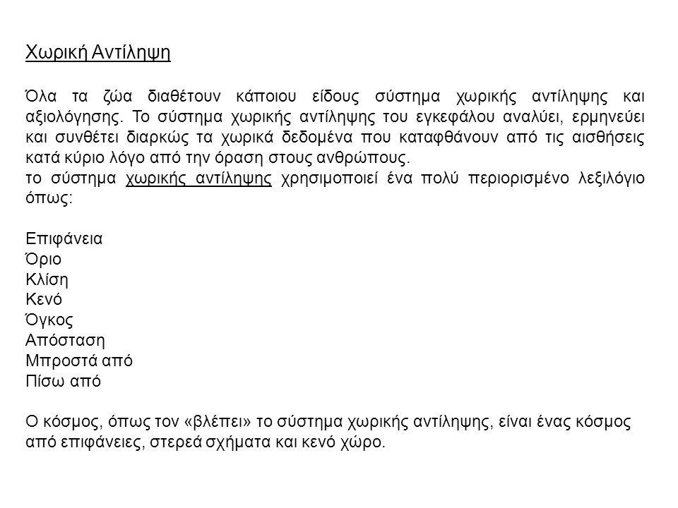 Πόλεις κράτη της Αρχαίας Ελλάδας