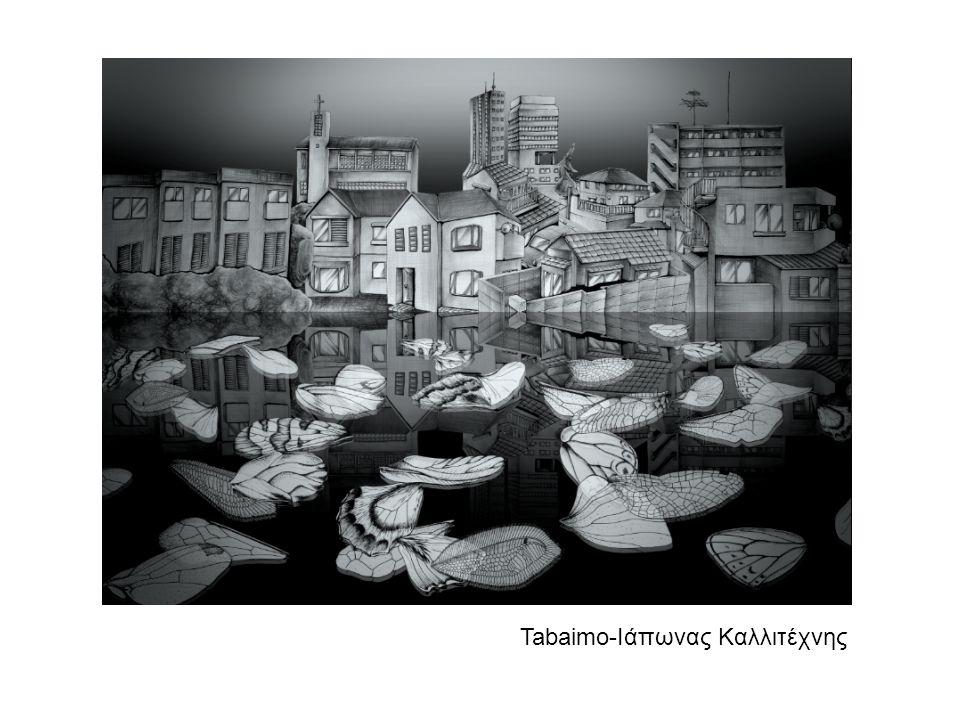 Tabaimo-Ιάπωνας Καλλιτέχνης