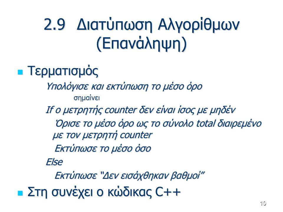 10 2.9 Διατύπωση Αλγορίθμων (Επανάληψη) Τερματισμός Τερματισμός Υπολόγισε και εκτύπωση το μέσο όρο σημαίνει If ο μετρητής counter δεν είναι ίσος με μη