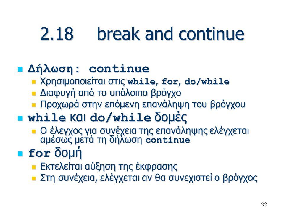 33 2.18break and continue Δήλωση: continue Δήλωση: continue Χρησιμοποιείται στις while, for, do/while Χρησιμοποιείται στις while, for, do/while Διαφυγ