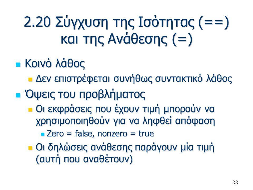 38 2.20 Σύγχυση της Ισότητας (==) και της Ανάθεσης (=) Κοινό λάθος Κοινό λάθος Δεν επιστρέφεται συνήθως συντακτικό λάθος Δεν επιστρέφεται συνήθως συντ