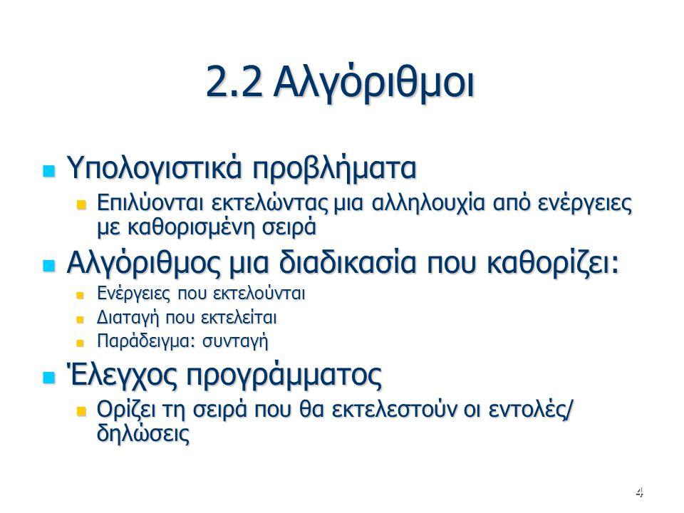 4 2.2Αλγόριθμοι Υπολογιστικά προβλήματα Υπολογιστικά προβλήματα Επιλύονται εκτελώντας μια αλληλουχία από ενέργειες με καθορισμένη σειρά Επιλύονται εκτ