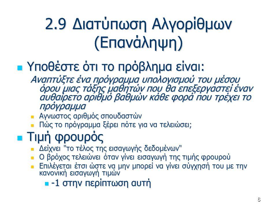 6 2.9Διατύπωση Αλγορίθμων (Επανάληψη) Υποθέστε ότι το πρόβλημα είναι: Υποθέστε ότι το πρόβλημα είναι: Αναπτύξτε ένα πρόγραμμα υπολογισμού του μέσου όρ